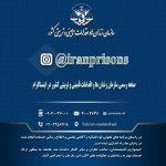 ایجاد صفحه رسمی سازمان زندان ها و اقدامات تامینی و تربیتی کشور در اینستاگرام